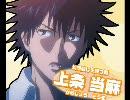 【MAD】禁書目録(リトバスOPパロ)とあるバスターズ!EX 完全版Full.Ver