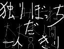 初音ミクオリジナル 独りぼっちだ一人きり 天田晃司
