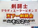 『剣闘士 グラディエータービギンズ』 天下一剣闘会・決勝戦!! その2