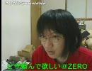 鮫島(26歳)ZERO(??歳)