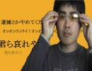 ニコニコ動画異聞録 日記4