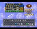 【N64】飛龍の拳ツイン お宝図鑑リスト