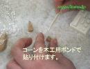 粘土型を使ってアイスを作ってみました