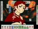 【咲-Saki-×野性の闘牌 鰻】咲のゲーム化