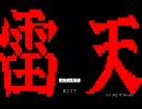 雷天 RAITEN Ver 0.01