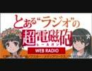 """とある""""ラジオ""""の超電磁砲 24"""