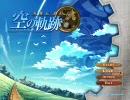 【実況】英雄伝説Ⅵ~空の軌跡FC~を全力かみプレイ part79