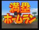 【パワプロ15】安西先生・・・野球が・・・したいです【実況】part6