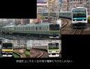 【ゆっくり鉄道講座】JR東日本の大量生産電車
