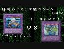 静岡のどこかで闇のゲーム Turn3