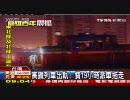 【台湾/鉄道】地震で脱線した700T車両、19時間後に救援(2010.3.5)