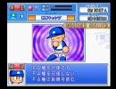 【パワプロ12決】ごくあく投手マイライフpart40