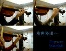 【増殖して】幽霊楽団 ~ Phantom Ensemble【弾いてみた】