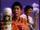 1997年CM 【サッポロ 黒ラベル】