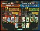 三国志大戦3 頂上対決 2010/3/6 七夜軍 VS 荀銀STO軍