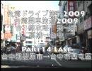 台湾ドライブ旅行台灣開車旅遊2009Last 歡迎中文留言