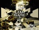 Liar Game ライアーゲーム ~ Desert Road