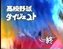 千葉テレビ・高校野球ダイジェスト EDメドレー