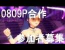 【0809P合作】 アイドルマスター 『Rescue Me』 【参加者募集】