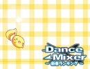 「Dance×Mixer」10年2月新作ランキング風動画紹介