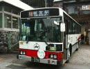 【前面展望】八木新宮線(十津川特急)の辿る道  その0 【奈良交通】
