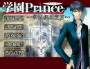 BL ゲー「学園Prince」を腐女子2人が全く自重せずにプレイしてみた~part23