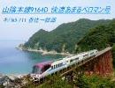 JR西日本キハ65形走行音