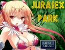 妹が作った痛い RPG「ジュラセックス・パーク」