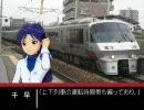 【鉄道m@ter】千早の、とりあえず九州の鉄道講座【#01】