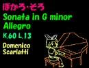 【鏡音リン】スカルラッティ ソナタ ト短調 K.60