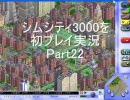 シムシティ3000を初プレイ実況 Part22