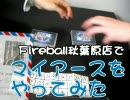 【エコ】マイアースをやってみた in Fireball秋葉原店【エゴ】