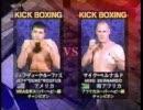 【K-1】ジェフ・ルーファス vs マイク・ベルナルド K-1'96一回戦
