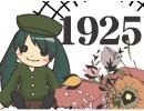 1925 PV