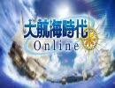 大航海時代オンライン El Oriente 新OP