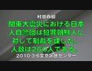 関東大震災における自警団朝鮮人懲罰は260人である