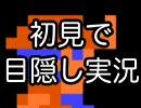 [単発] スペランカーを初見プレイ目隠しプレイで名作レイプ実況プレイ
