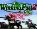 春香さんの競馬三十年史 ウイニングポスト2PLUS PK 1997年第一話再投稿版