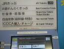 JR西日本岡山駅の自動券売機で2000円札を使ってみた。