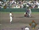 1990年全国高校野球 山陽VS葛生 9回二死から大逆転