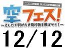[NKH]作ってみた祭連動企画「空フェス!」イベント完全生中継...