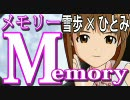 アイドルマスター 雪歩となら 「メモリー」 でMEMORY!!
