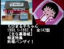 【フジテレビ】日曜18時枠歴代アニメ主題歌集