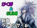 がくぽ&GUMI新曲ランキング#6