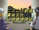 【A列車で行こう9】 ニコニコ鉄道霧雨支社 幻想郷開発記 第4話