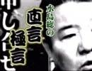 劣悪不敬ウヨ【小林よしのり涙目】水島社長の正論つめあわせ!!!