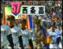1985年選抜高校野球 西条 黒子投手、池田 片山投手