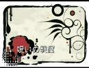 【怪カシ語リ-30-】呪いの部屋(井戸の中の…3)【ニコニコ百物語】