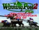 春香さんの競馬三十年史 ウイニングポスト2PLUS PK 1997年 第二話