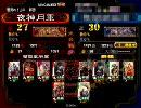 【三国志大戦3】神速動画another4(知勇一転:神算機略vs機略八卦)